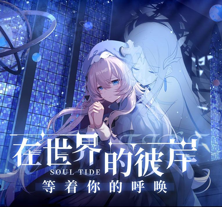 《灵魂潮汐》全平台公测定档8月24日
