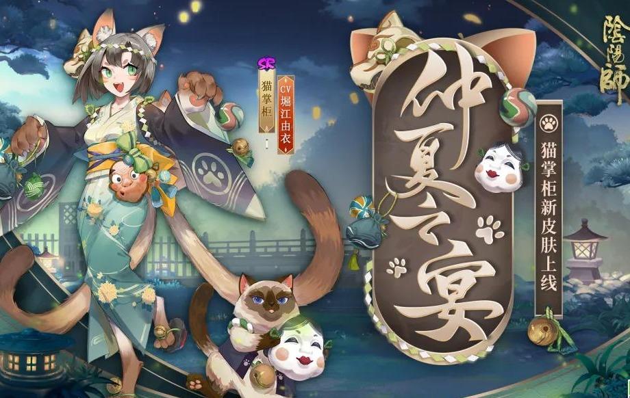 《阴阳师》猫掌柜皮肤·仲夏之宴