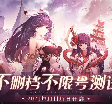 绯石之心11月17日开启不删档不限号测试
